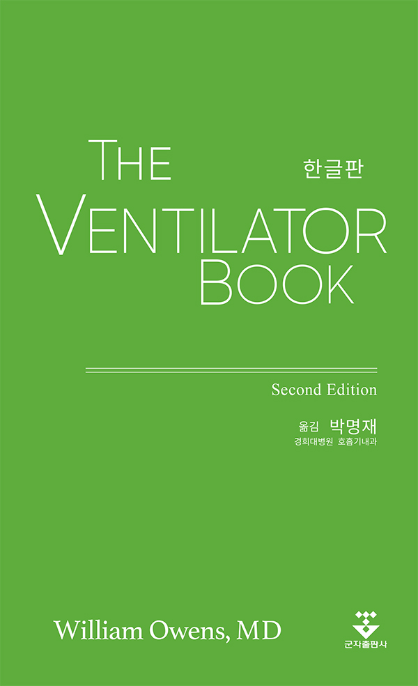 The Ventilator Book-2판
