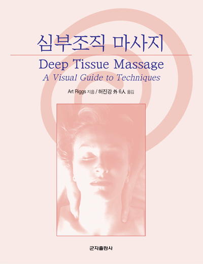 심부조직 마시지 (Deep Tissue Massage : A visual Guide to Techniques)