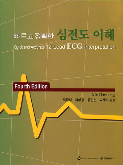 빠르고정확한심전도이해 (Quick and Accurate 12-Lead ECG Interpretation)