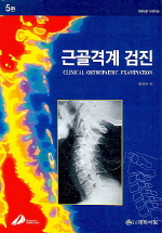 근골격계 검진 (Clinical Orthopaedic Examination),5판