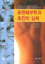 표면해부학과 촉진의 실제 ( Manual Therapist's Guide to Surface Anatomy & Palpation Skills )