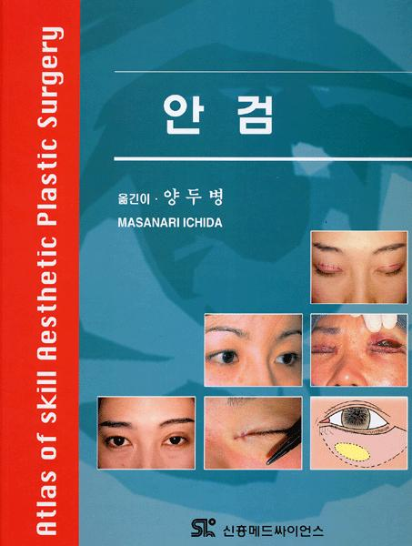안검 : Atlas of Skill Aesthetic Plastic Surgery