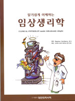 알기쉽게 이해하는 임상생리학(CLINICAL PHYSIOLOGY made ridiculously simple)