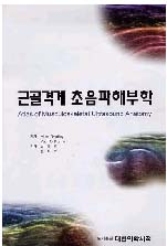 근골격계 초음파해부학 : Atlas of Musculoskeletal Ultrasound Anatomy