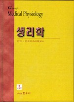 생리학 : Ganong's Review of Medical Physiology
